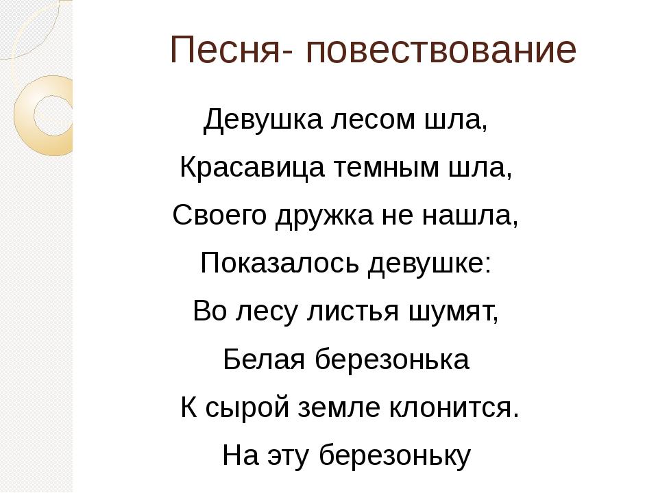 Песня- повествование Девушка лесом шла, Красавица темным шла, Своего дружка н...