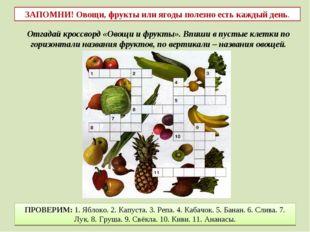 ЗАПОМНИ! Овощи, фрукты или ягоды полезно есть каждый день. Отгадай кроссворд