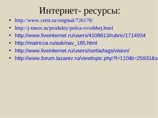 Интернет- ресурсы: http://www.xrest.ru/original/726178/ http://j-times.ru/pro