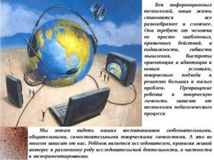 Век информационных технологий, наша жизнь становится все разнообразнее и слож
