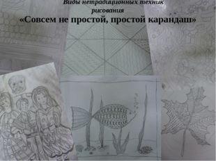 «Совсем не простой, простой карандаш» Виды нетрадиционных техник рисования