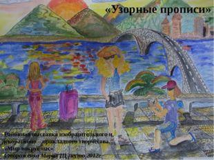 «Узорные прописи» Районная выставка изобразительного и декоративно – прикладн