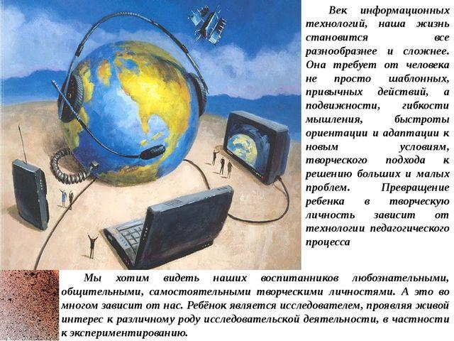 Век информационных технологий, наша жизнь становится все разнообразнее и слож...