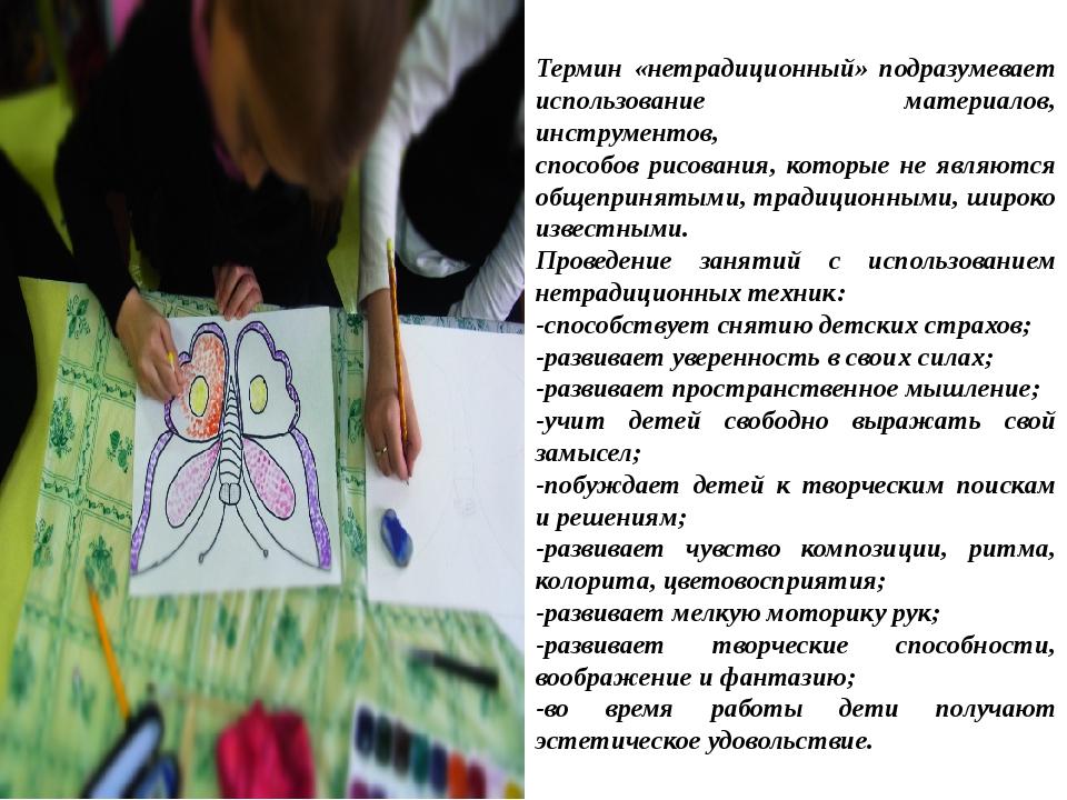 Термин «нетрадиционный» подразумевает использование материалов, инструментов,...