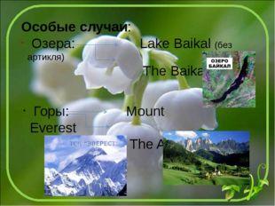 Особые случаи: Озера: Lake Baikal (без артикля) The Baikal Горы: Mount Everes
