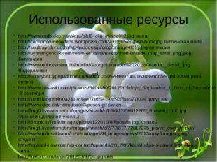 Использованные ресурсы http://www.csdb.debryansk.ru/bibl6_clip_image002.jpg к