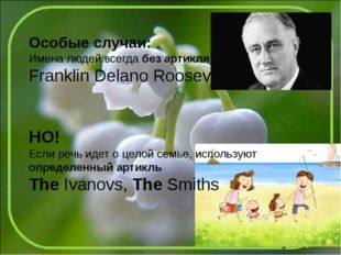 Особые случаи: Имена людей всегда без артикля Franklin Delano Roosevelt НО! Е