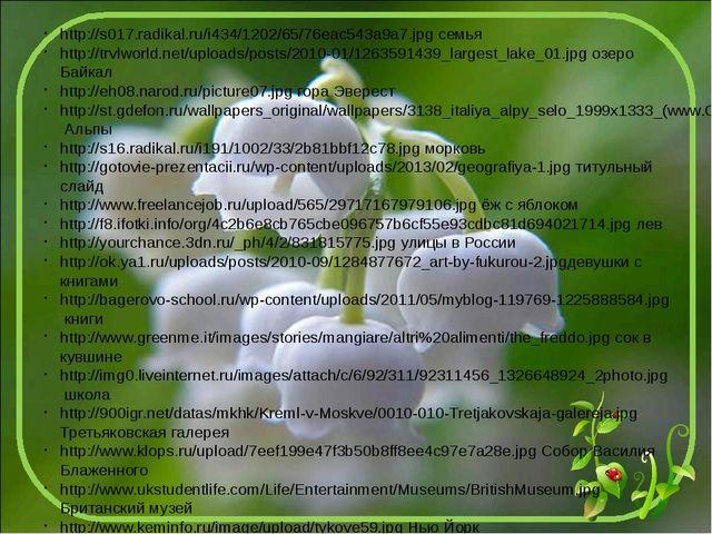 http://s017.radikal.ru/i434/1202/65/76eac543a9a7.jpg семья http://trvlworld.n...