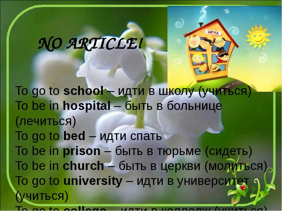 To go to school – идти в школу (учиться) To be in hospital – быть в больнице...