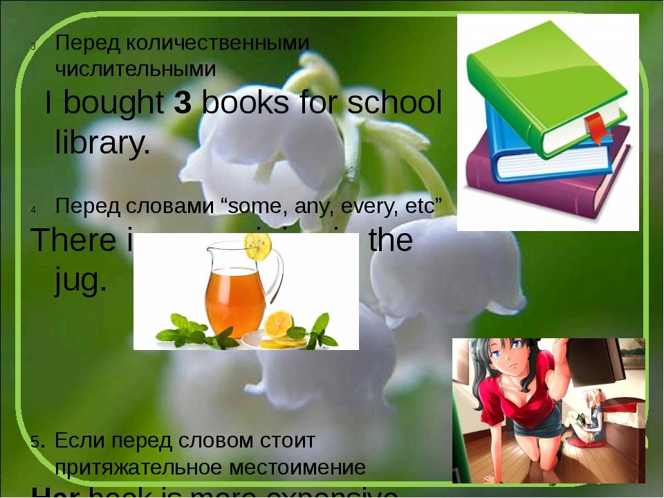 Перед количественными числительными I bought 3 books for school library. Пере...