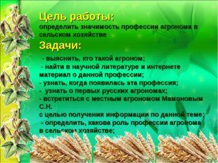Цель работы: определить значимость профессии агронома в сельском хозяйстве За