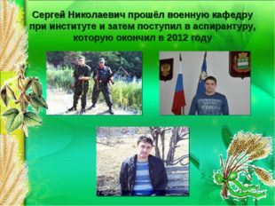 Сергей Николаевич прошёл военную кафедру при институте и затем поступил в асп