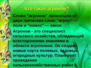 """Кто такой агроном? Слово """"агроном"""" произошло от двух греческих слов: """"агрос"""""""