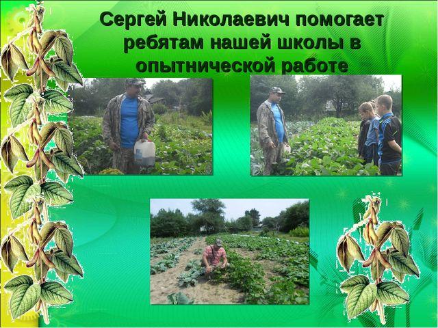Сергей Николаевич помогает ребятам нашей школы в опытнической работе