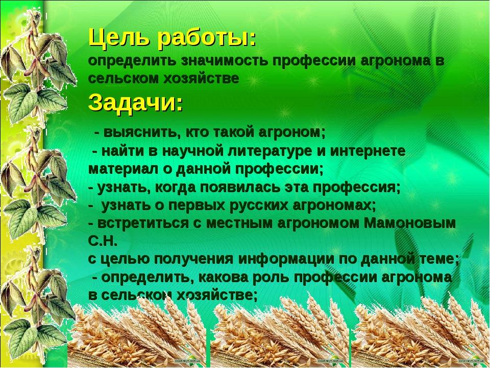 Цель работы: определить значимость профессии агронома в сельском хозяйстве За...