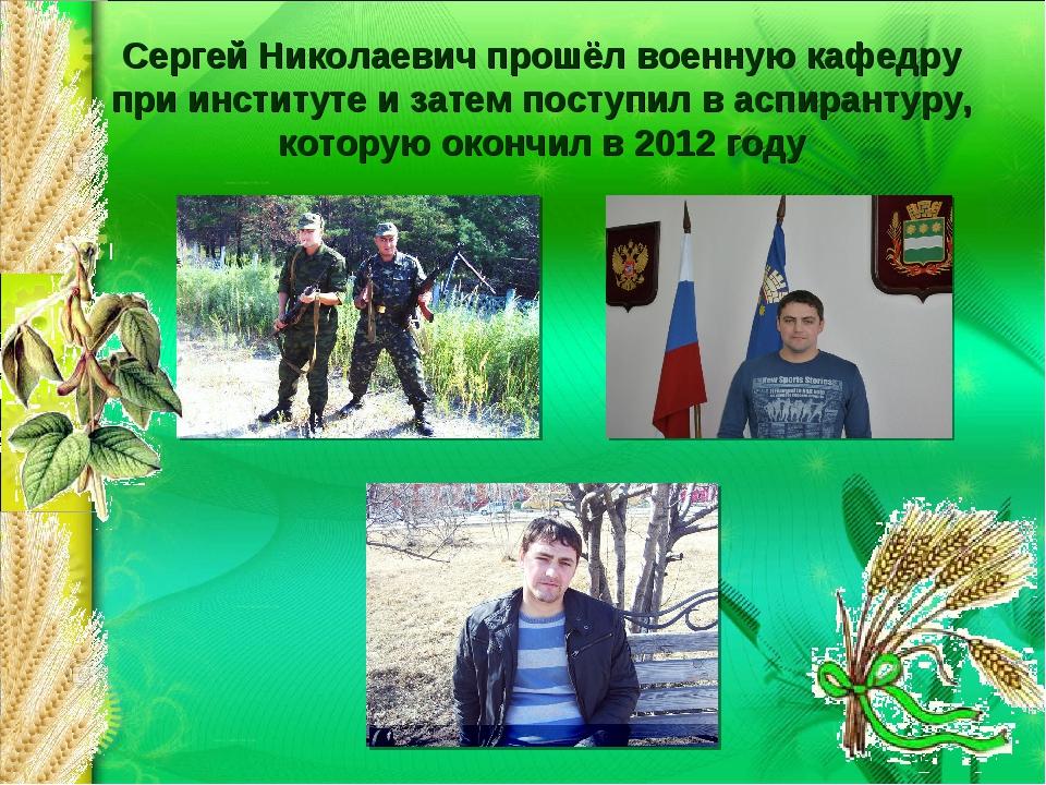 Сергей Николаевич прошёл военную кафедру при институте и затем поступил в асп...