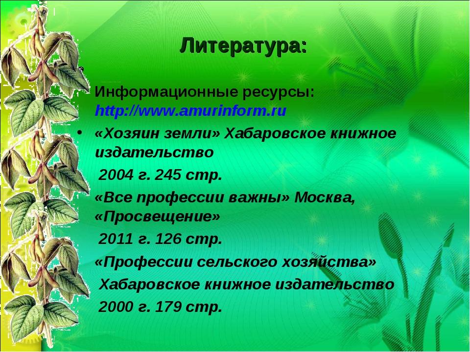 Литература: Информационные ресурсы: http://www.amurinform.ru «Хозяин земли»...