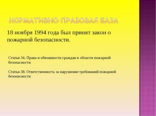 18 ноября 1994 года был принят закон о пожарной безопасности. Статья 34. Прав