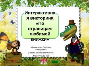 Интерактивная викторина «По страницам любимой книжки» Афанасьева Светлана Ва