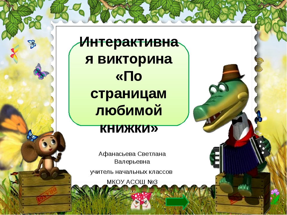 Интерактивная викторина «По страницам любимой книжки» Афанасьева Светлана Ва...