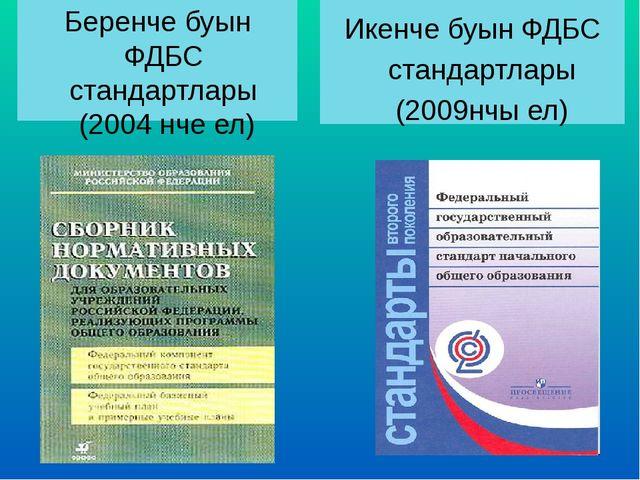 Беренче буын ФДБС стандартлары (2004 нче ел) Икенче буын ФДБС стандартлары (...