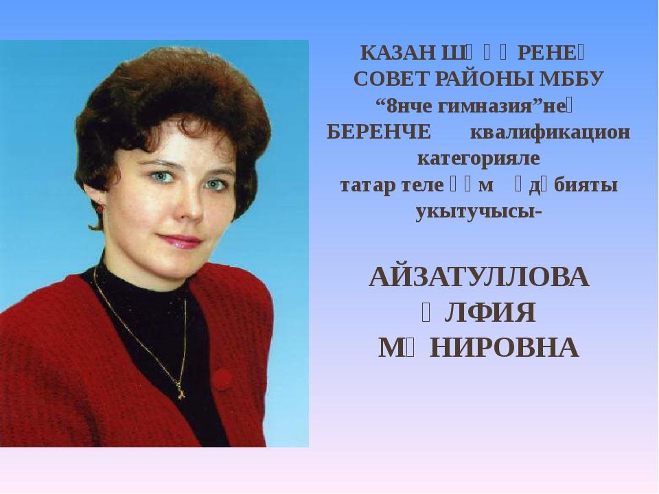 """КАЗАН ШӘҺӘРЕНЕҢ СОВЕТ РАЙОНЫ МББУ """"8нче гимназия""""нең БЕРЕНЧЕ квалификацион ка..."""