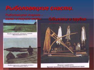 Рыболовецкие снасти. Объекты и орудия охоты. Рыболовецкая ловушка – важан и л