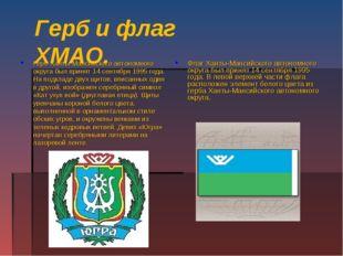 Герб Ханты-Мансийского автономного округа был принят 14 сентября 1995 года. Н