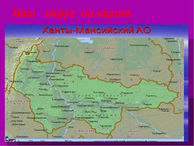 Наш округ на карте.