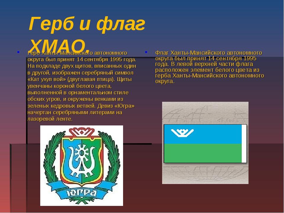 Герб Ханты-Мансийского автономного округа был принят 14 сентября 1995 года. Н...