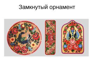 Замкнутый орнамент узор, декоративные элементы которого сгруппированы так, чт