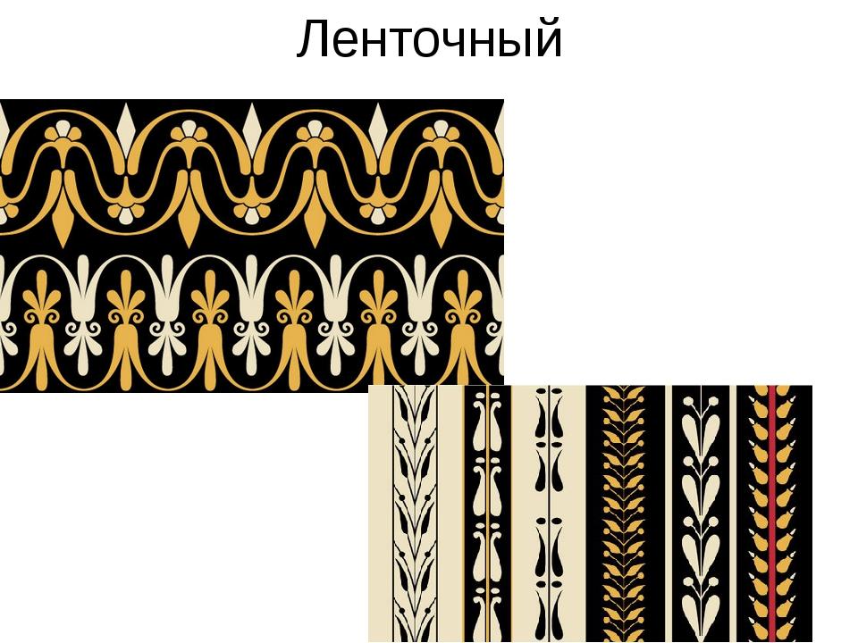Ленточный украшение, декоративные элементы которого создают ритмический ряд с...