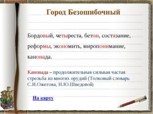 Бордовый, четыреста, бетон, состязание, реформы, экономить, миропонимание, ка