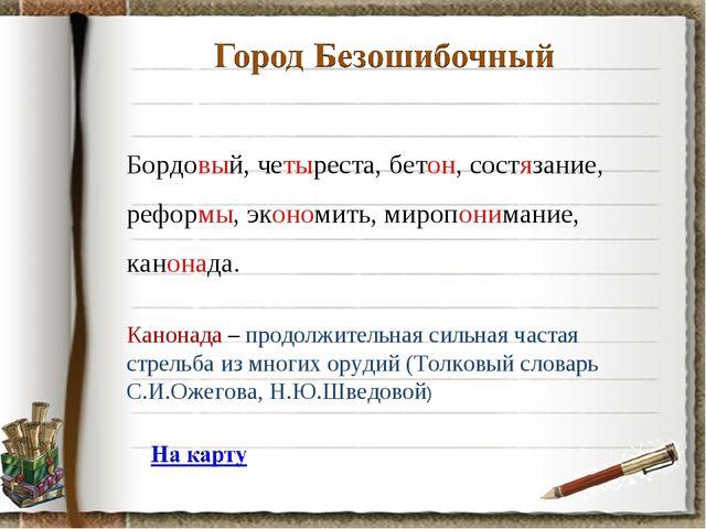 Бордовый, четыреста, бетон, состязание, реформы, экономить, миропонимание, ка...