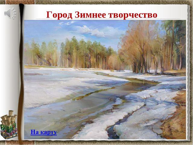 Город Зимнее творчество