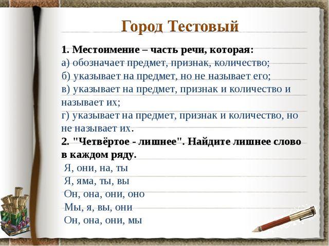1. Местоимение – часть речи, которая: а) обозначает предмет, признак, количес...