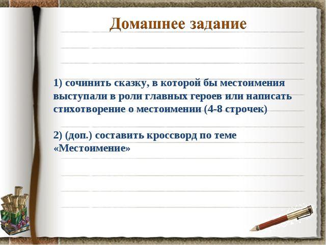 1) сочинить сказку, в которой бы местоимения выступали в роли главных героев...