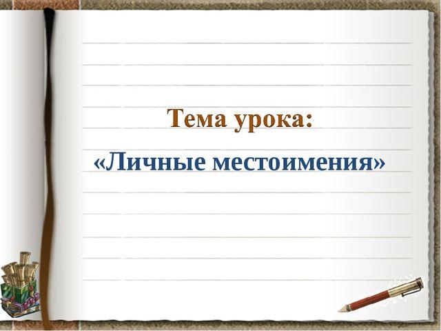 «Личные местоимения»