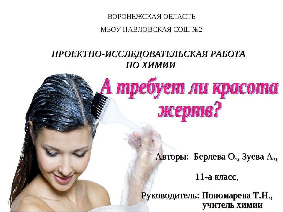 ПРОЕКТНО-ИССЛЕДОВАТЕЛЬСКАЯ РАБОТА ПО ХИМИИ Авторы: Берлева О., Зуева А., 11-а...