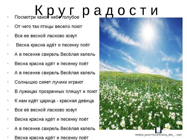 К р у г р а д о с т и Посмотри какое небо голубое От чего так птицы весело по...