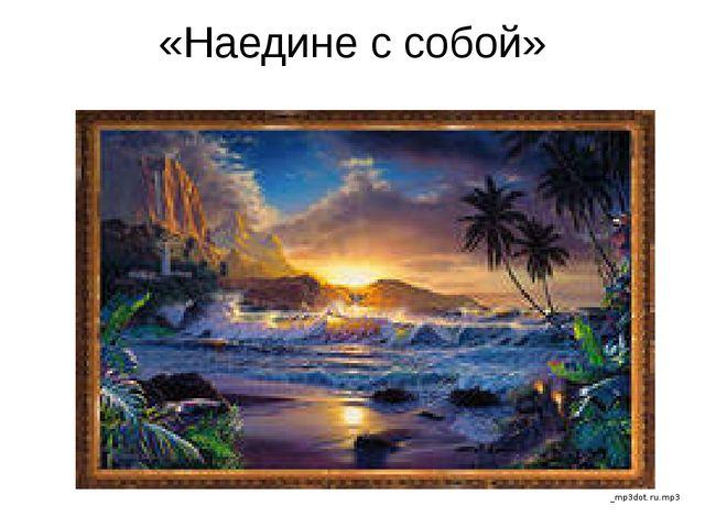 «Наедине с собой»
