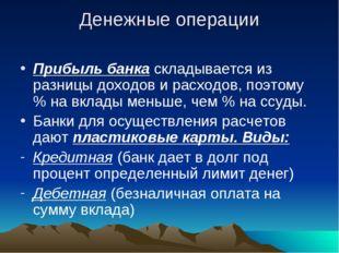 Денежные операции Прибыль банка складывается из разницы доходов и расходов, п
