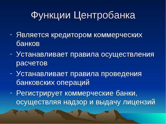 Функции Центробанка Является кредитором коммерческих банков Устанавливает пра...