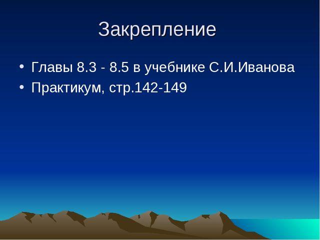 Закрепление Главы 8.3 - 8.5 в учебнике С.И.Иванова Практикум, стр.142-149