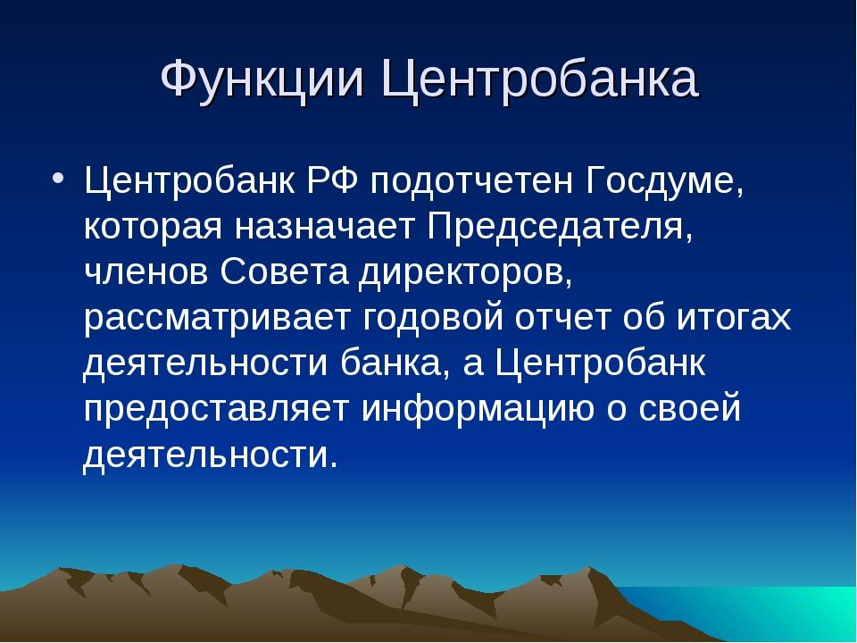 Функции Центробанка Центробанк РФ подотчетен Госдуме, которая назначает Предс...