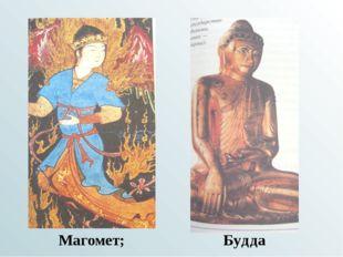 Магомет; Будда
