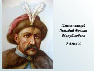 Хмельницкий Зиновий Богдан Михайлович; 5 языков