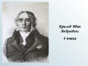 Крылов Иван Андреевич; 4 языка