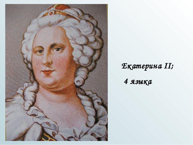 Екатерина II; 4 языка