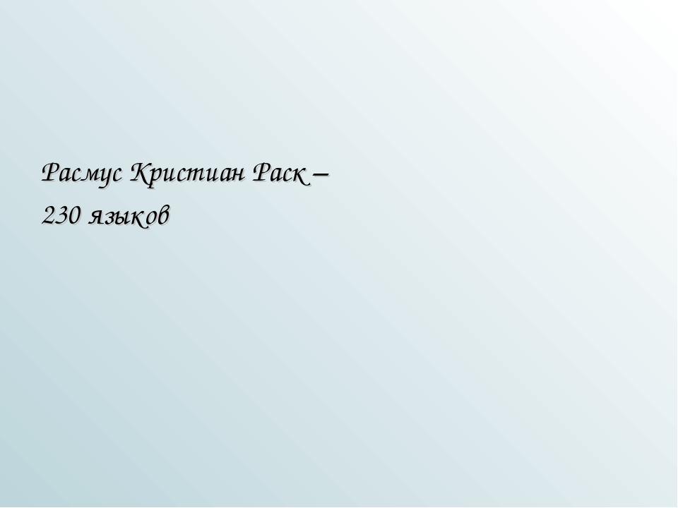 Расмус Кристиан Раск – 230 языков